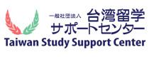 台湾留学サポートセンター