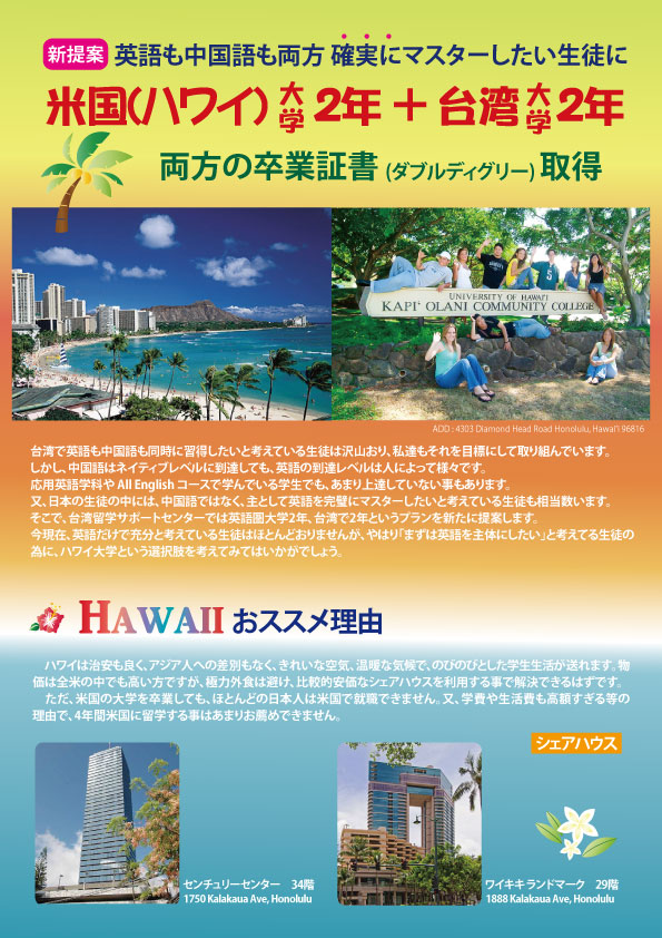 ハワイ大学-台湾大学-ダブルディグリー