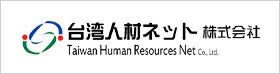 台湾人材ネット株式会社