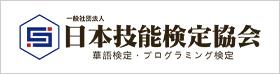 日本技能検定