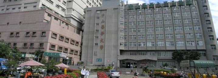 中山医学大学-台湾進学-台湾留学