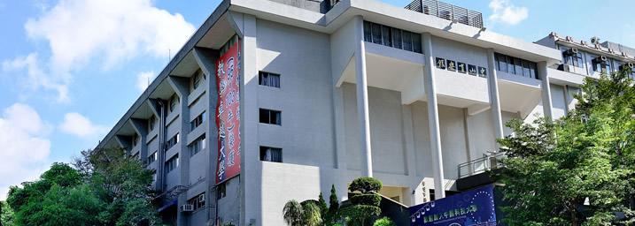 中国科技大学-台湾進学-台湾留学