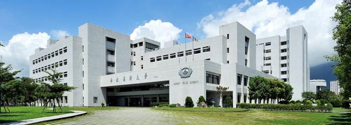 慈済大学-台湾進学-台湾留学