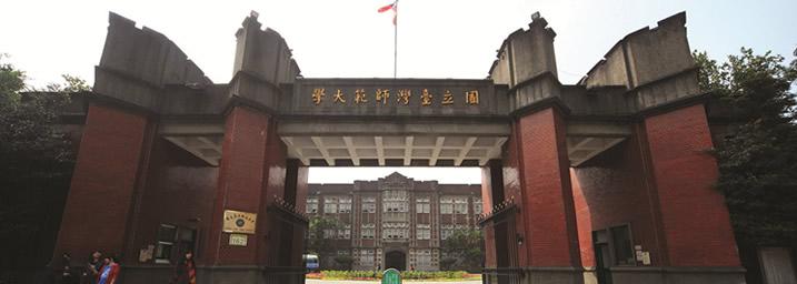 台湾師範大学-台湾進学-台湾留学