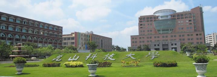 崑山科技大学-台湾進学-台湾留学