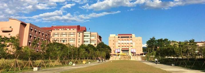 南華大学-台湾進学-台湾留学