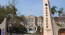 台中教育大学-台湾進学-台湾留学