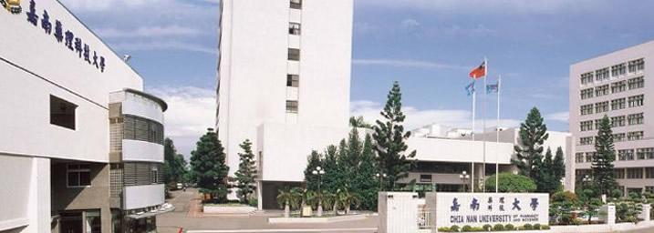 嘉南薬理大学-台湾進学-台湾留学