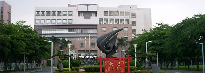 高雄餐旅大学-台湾進学-台湾留学