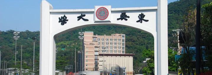 東呉大学-台湾進学-台湾留学