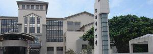 聖約翰科技大学-台湾進学-台湾留学