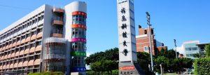 嶺東科技大学-台湾進学-台湾留学