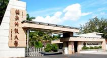 輔英科技大学-台湾進学-台湾留学