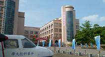 中華科技大学-台湾進学-台湾留学