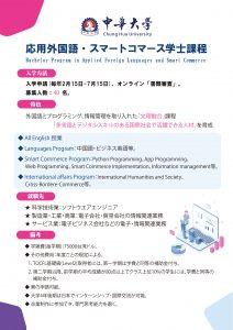中華大学-AI人材育成-応用外国語-スマートコマース学士課程-台湾進学-台湾留学