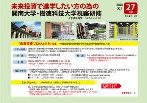 未来投資プロジェクト-開南大学、樹徳大学-視察研修-台湾進学-台湾留学