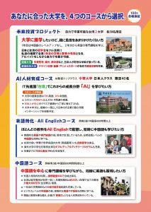 グローバルセミナー-高校生-台湾進学-台湾留学