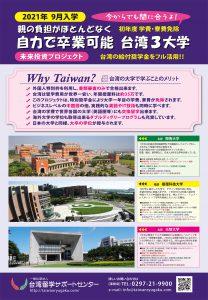 未来投資プロジェクト-開南大学-樹徳大学-元智大学-台湾進学-台湾留学