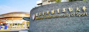 国立台湾体育運動大学-台湾進学-台湾留学